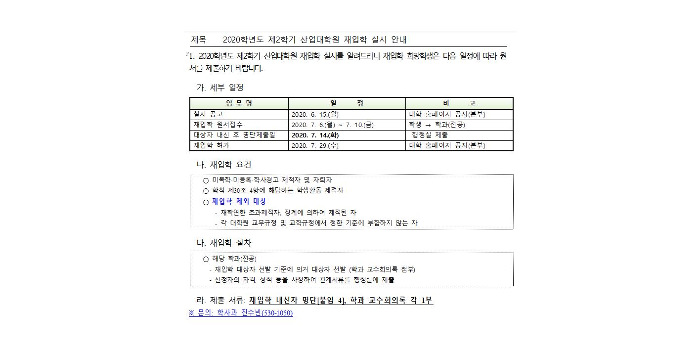 산업대학원 재입학